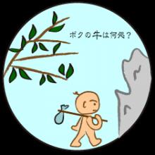 $樹実@自己探求セラピスト・大阪のタロット占い師 ~いつみても樹実日記(blog)~