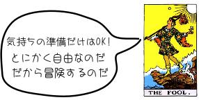 $樹実@自己探求セラピスト・大阪のタロット占い師 ~いつみても樹実日記~