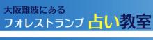 $【いつみのやってみ↑タロット】いつみ@タロットプロ養成 神戸/大阪